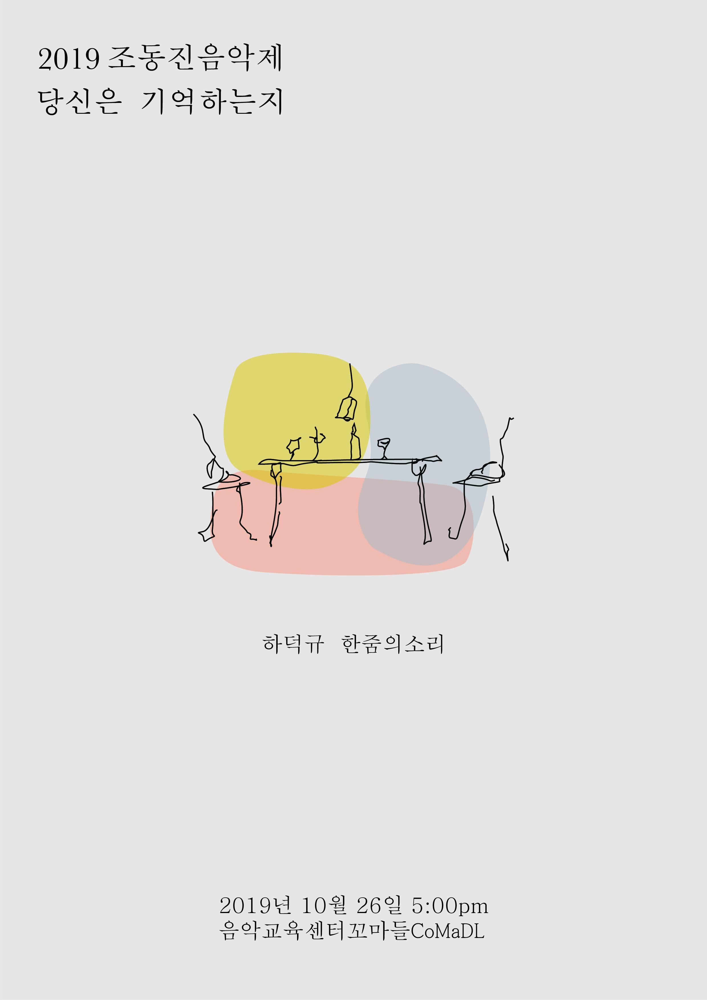 2019 조동진 음악제